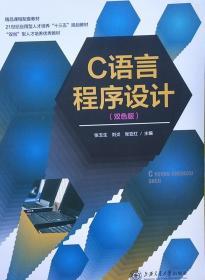C语言程序设计(双色版)张玉生9787313199188上海交通大