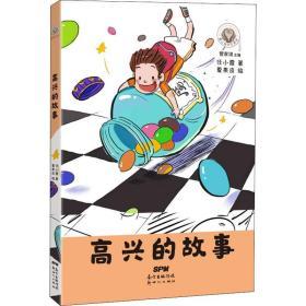 童心树华文原创:高兴的故事