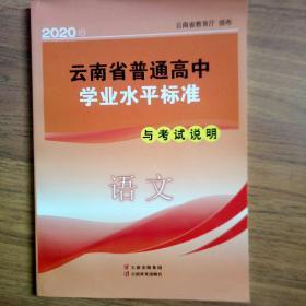 云南省普通高中学业水平2020年语文标准考试