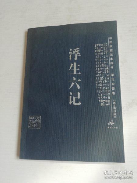 浮生六记-中国家庭基本藏书.笔记杂著卷