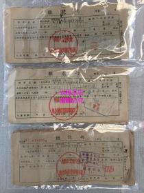 房地产租赁收缴款书(1958年至1972年间,详见描述)客家梅州老票证