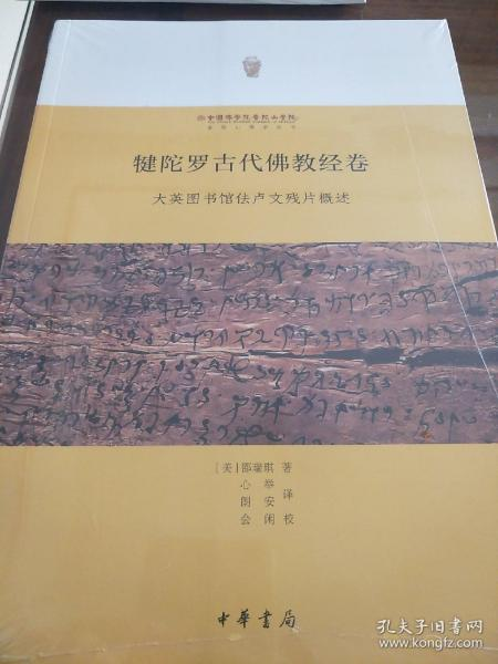 犍陀罗古代佛教经卷:大英图书馆佉卢文残片概述