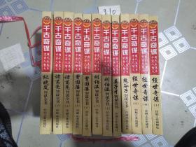 千古奇谋(中国古代人生智慧大系)全12册精装