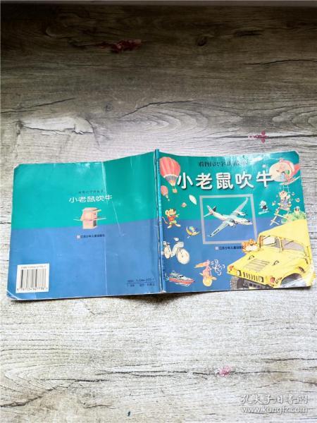 看图识字讲故事--小老鼠吹牛