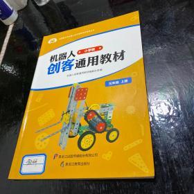小学版 机器人创客通用教材 三年级 上册
