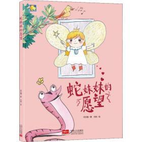 蛇妹妹的愿望/小月亮童书
