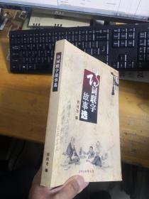 诗词联字 故事选        库6K