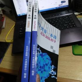 信息学奥赛一本通(进阶训练指导和高效进阶两本合售)