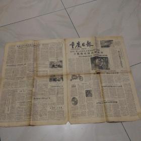 1958年3月27日重庆日报
