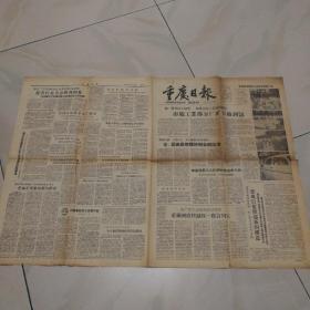 1958年6月23日重庆日报