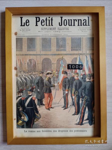 歷史上的今天,1894年10月8日畫報,一共八版其中兩版為整版版畫,長40厘米,寬30厘米,其他為文字內容,首頁版畫la remise aux invalides des drapeaux des pontonniers旗幟交接,尾頁版畫le nouveau costume des gardiens de la paix和平衛士的新服裝,另有大量生日紀念日期畫報,歡迎選購