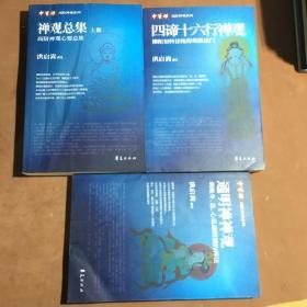 通明禅禅观:调炼身、息、心迅速圆满的禅法,四谛十六行禅观,禅观总集(上)共三册合售