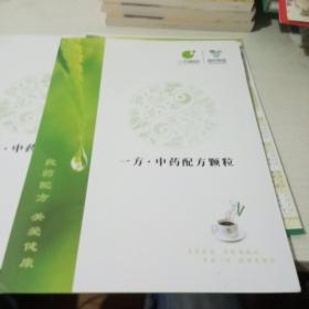 中药配方颗粒临床用药手册