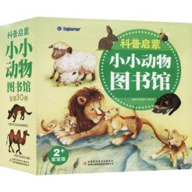 科普启蒙小小动物图书馆(套装共30册)