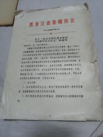 黑龙江省集邮协会:关于
