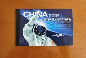 航天英雄杨利伟签名,《2003中国首次载人航天飞行成功纪念本票》。(杨利伟,特级航天员,中国载人航天工程副总设计师,中国人民解放军少将军衔,中国第一代航天员,中国进入太空的第一人。 2003年10月15日9时,乘神舟五号飞船首次进入太空。)