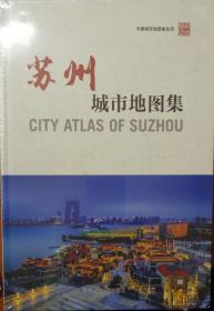 苏州城市地图集