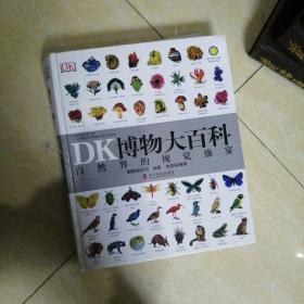 DK博物大百科~自然界的视觉盛宴(精装巨厚)