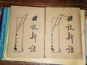 世说新语 上下册       【上海新文化书社民国22年出版】