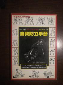 222〉武术类:特种部队训练教程-自我防卫手册(2002年1版2印)