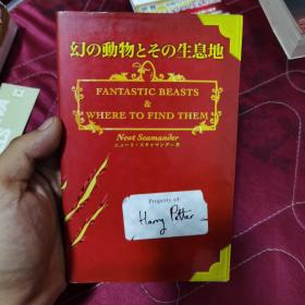日文原版   魔幻动物
