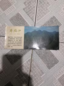 井冈山明信片