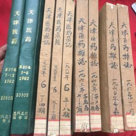 天津医药杂志 (月刋 )