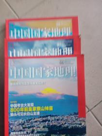 中国国家地理6.7.8.期