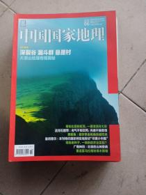 中国国家地理2018年1一6期半年合卖