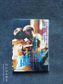 蓝宇 dvd   类型:剧情  爱情  文艺   关景鹏导演作品
