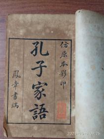 《孔子家语(第1--2卷;第9--10卷)(二本)