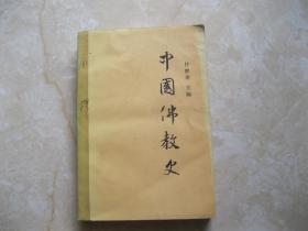 中国佛教史第一卷