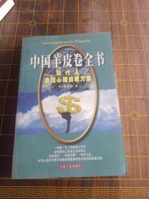 中国羊皮卷全书 现代人金钱心理自救方案