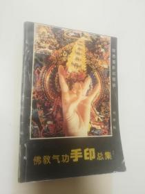 佛教气功手印总集