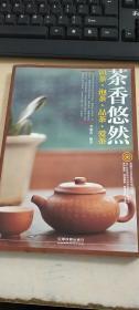 茶香悠然:识茶、泡茶、品茶、爱茶