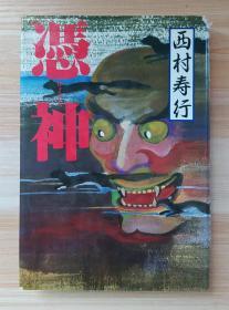 日文原版书 凭神 単行本 西村寿行 (著)