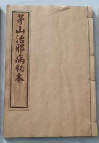 《茅山治邪病秘本》,民国上海启发新书局石印本