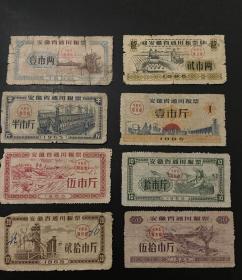 (8枚全套)1965年安徽省通用粮票八全,65年安徽粮票