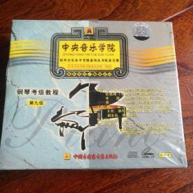 中央音乐学院校外音乐水平考级系列丛书配套音像 钢琴考级教程 第九级 (CD上中下)全新未开封