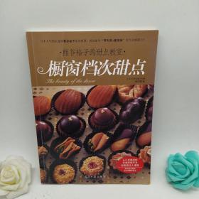 熊谷裕子的甜点教室:橱窗档次甜点