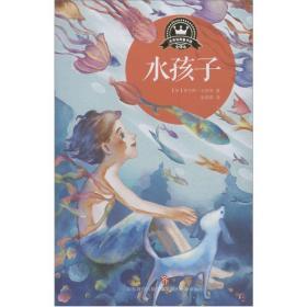 名译经典童书馆:水孩子