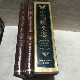 中国蝶类志
