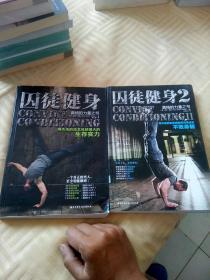 囚徒健身:真格的力量之书1+2