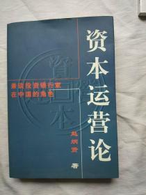 资本运营论 /赵炳贤/ 企业管理出版社