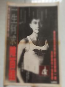 陈百强 彩页 一生何求 唱片广告页