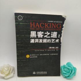 黑客之道:漏洞发掘的艺术(原书第2版)