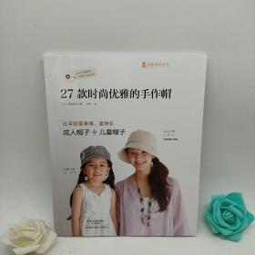 27款时尚优雅的手作帽 (日本宝库社原版引进,帽子手作大师冈部淳子最新代表作,22款女士帽+5款儿童帽,