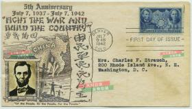1942年纪念日军侵华七七事变五周年邮票首日封: 贴一枚林肯总统银盐照片,左侧文字是:1937.7.7~1942.7.7 永战为国 销1942年7月7日邮戳,孙中山和林肯头像邮票。