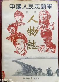 中国人民志愿军人物志