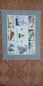黄山小版张邮票
